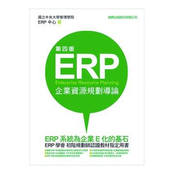 flag 旗標 (教)ERP 企業資源規劃導論 第四版