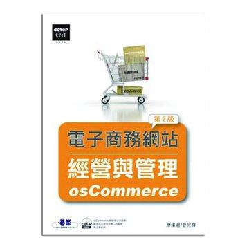 GOTOP 碁峰 電子商務網站經營與管理--osCommerce(第二