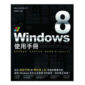 flag 旗標 Windows 8 使用手冊