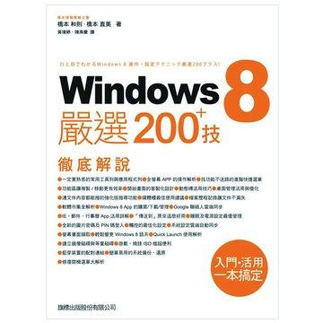 flag 旗標 Windows 8 嚴選 200+ 技