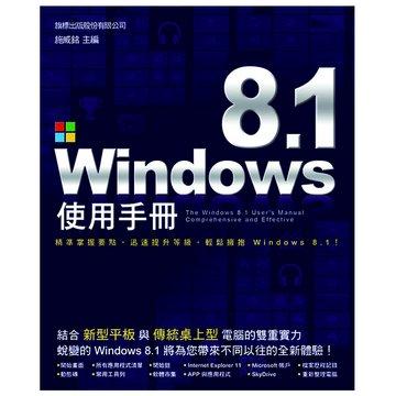 flag 旗標Windows 8.1 使用手冊