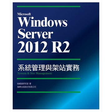 flag 旗標Microsoft Windows Server 2012 R2 系統管