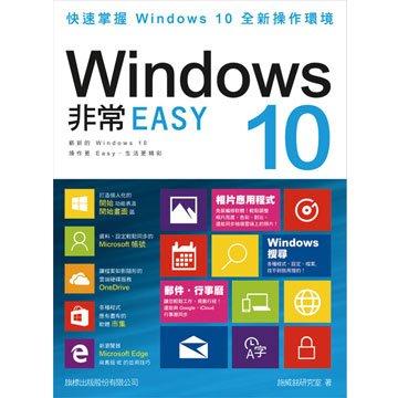 flag 旗標Windows 10 非常 EASY