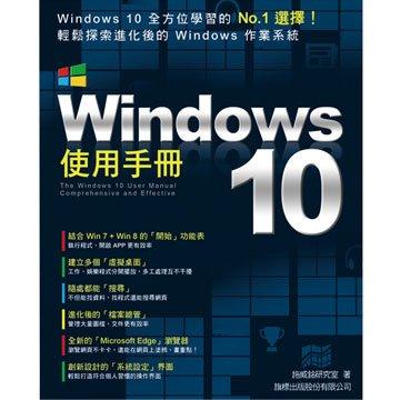 flag 旗標Windows 10 使用手冊
