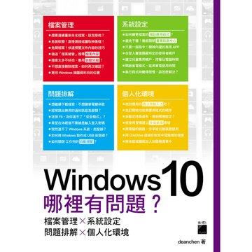 flag 旗標 Windows 10 哪裡有問題? 檔案管理×系統