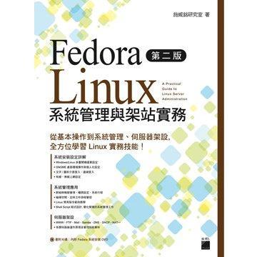 flag Fedora Linux 系統管理與架站實務  第二版