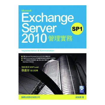 flag 旗標 Microsoft Exchange Server 2010 SP1 管理