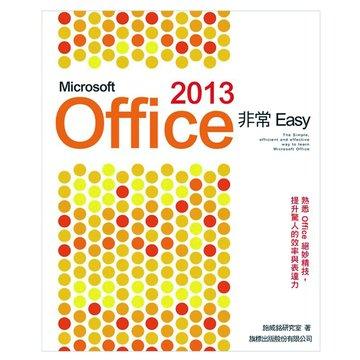 flag 旗標Microsoft Office 2013 非常 EASY