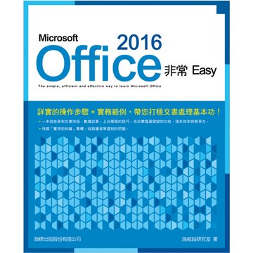 flag 旗標Microsoft Office 2016 非常 EASY