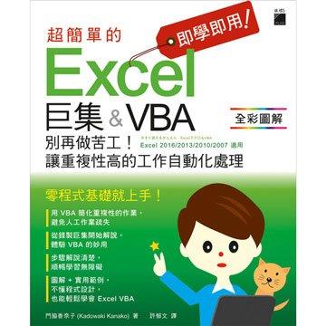 flag 旗標 即學即用!超簡單的Excel巨集&VBA-別再做苦