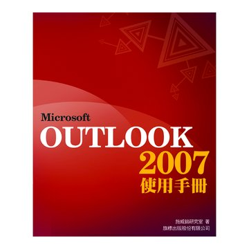 flag 旗標 Microsoft Outlook 2007使用手冊