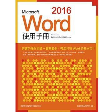 flag 旗標Microsoft Word 2016 使用手冊