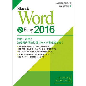 flag 旗標Microsoft Word 2016 超 Easy
