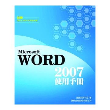 flag 旗標 Microsoft Word 2007 使用手冊