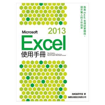 flag 旗標Microsoft Excel 2013 使用手冊