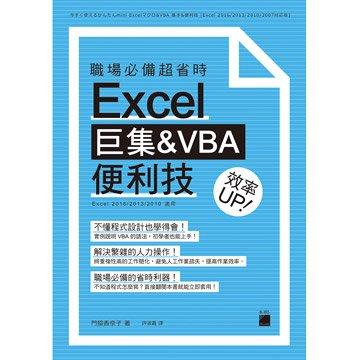 flag 旗標 場必備超省時 Excel 巨集&VBA 便利技 效率