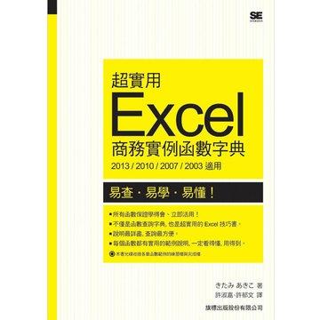 flag 旗標超實用 Excel 商務實例函數字典 (2013/2010