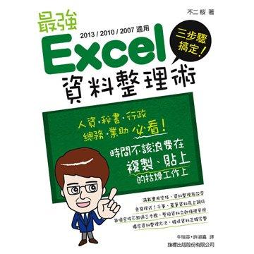 flag 旗標三步驟搞定! 最強 Excel 資料整理術 (2013/