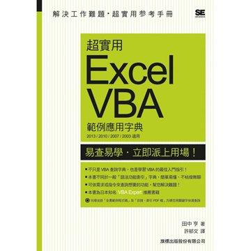 flag 旗標超實用 Excel VBA 範例應用字典 (2013/2010