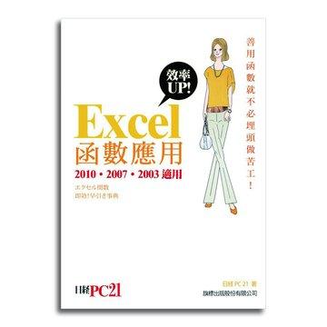 flag 旗標 Excel 效率 UP! 函數應用 (2010, 2007, 200
