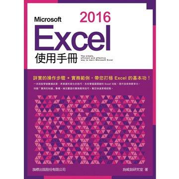 flag 旗標Microsoft Excel 2016 使用手冊