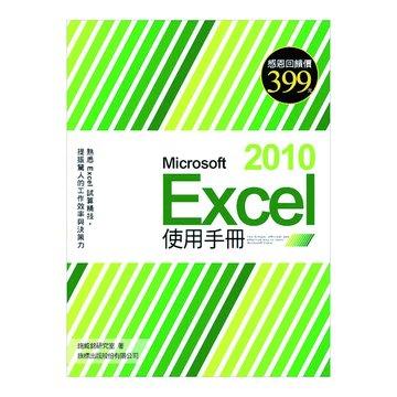 flag 旗標 Microsoft Excel 2010 使用手冊
