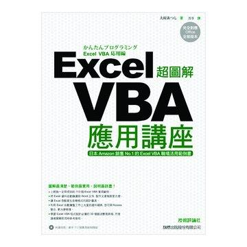 flag 旗標超圖解 Excel VBA 應用講座