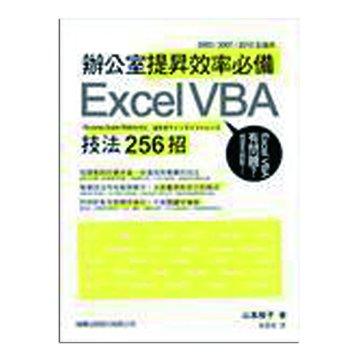 flag 旗標辦公室提昇效率必備 Excel VBA 技法 256 招