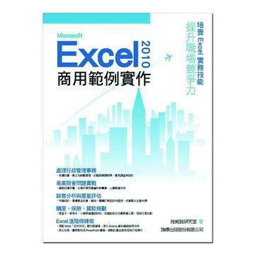 flag 旗標 Microsoft Excel 2010 商用範例實作