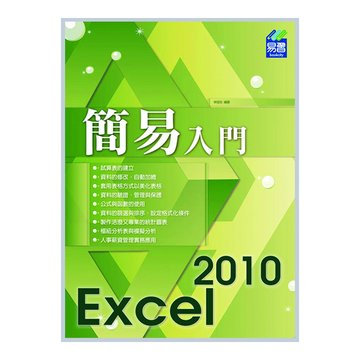 bookcity 易習 簡易 Excel 2010 入門
