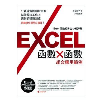 flag 旗標Excel 函數X函數 組合應用實例