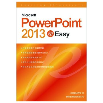flag 旗標Microsoft PowerPoint 2013 超 Easy