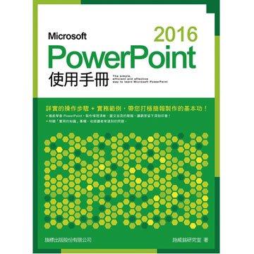 flag 旗標Microsoft PowerPoint 2016 使用手冊