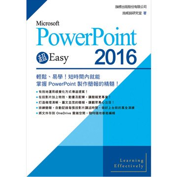 flag 旗標Microsoft PowerPoint 2016 超 Easy