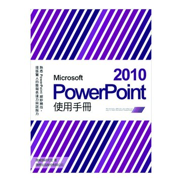 flag 旗標 Microsoft PowerPoint 2010 使用手冊