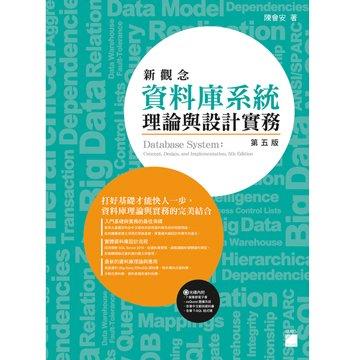 flag 新觀念資料庫系統理論與設計實務 第五版(附