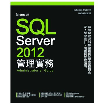 flag 旗標 Microsoft SQL Server 2012 管理實務
