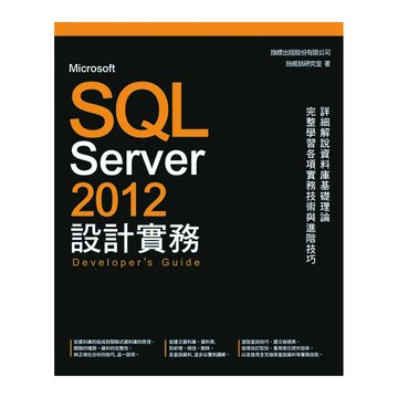 flag 旗標 Microsoft SQL Server 2012 設計實務