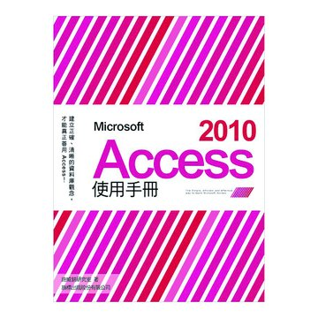 flag 旗標 Microsoft Access 2010 使用手冊