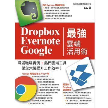flag 旗標 Dropbox‧Evernote‧Google 最強雲端活用術