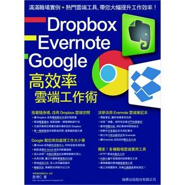 flag 旗標 Dropbox‧Evernote‧Google 高效率雲端工作