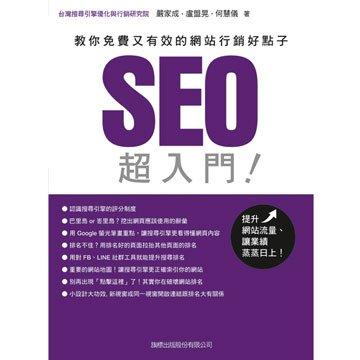 flag 旗標SEO 超入門- 教你免費又有效的網站行銷好點