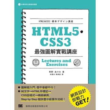 flag 旗標 HTML5‧CSS3 最強圖解實戰講座