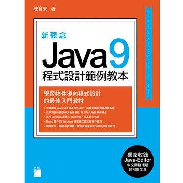 flag 新觀念 Java 9 程式設計範例教本