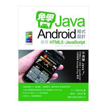 flag 旗標免學 Java! Android 程式設計 - 使用 HTML5