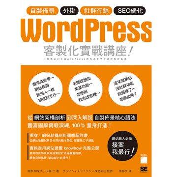 flag WordPress 客製化實戰講座 - 自製佈景‧外