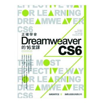 flag 旗標 正確學會 Dreamweaver CS6 的 16 堂課