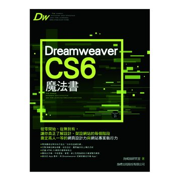 flag 旗標 Dreamweaver CS6 魔法書
