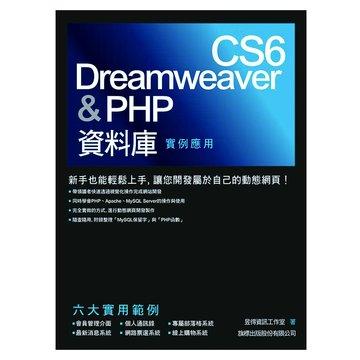 flag 旗標 Dreamweaver CS6 & PHP 資料庫實例應用