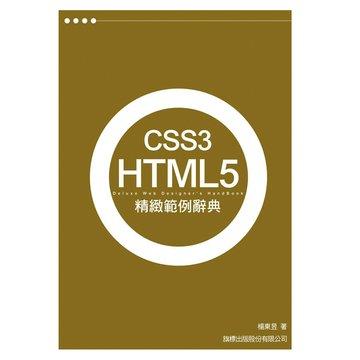 flag 旗標 HTML5.CSS3 精緻範例辭典